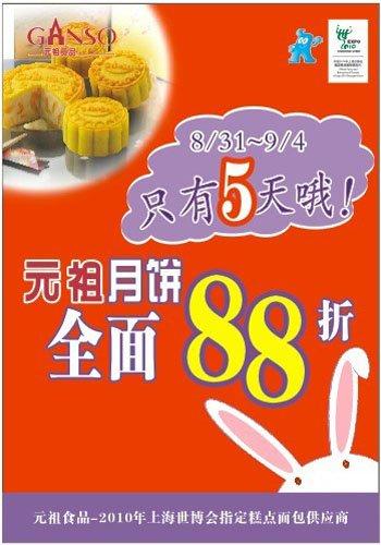 中秋佳节 元祖月饼全面88折