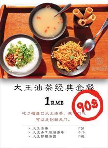 一元吃二厂网红油茶
