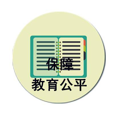数说2017重庆教育新发展