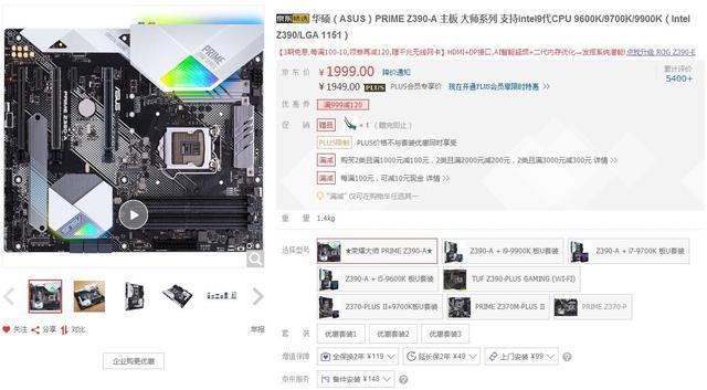 Steam冬季特卖 畅玩游戏就选华硕Z390主板