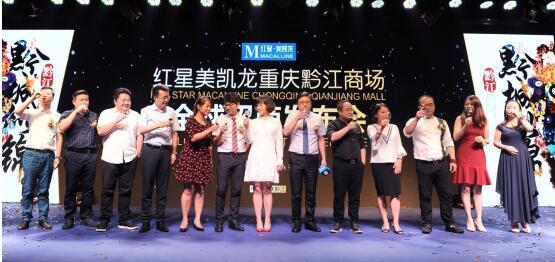 红星美凯龙重庆黔江商场全球招商发布会圆满成功