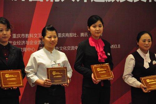 2010重庆金牌营销人评选颁奖典礼