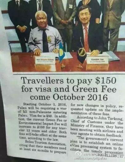 帕劳将取消对中国游客落地签免费的待遇