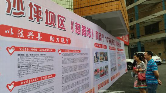 沙坪坝区在三峡广场商圈开展慈善日宣传活动