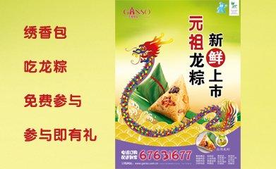 元祖龙粽 在传统中演绎新时尚