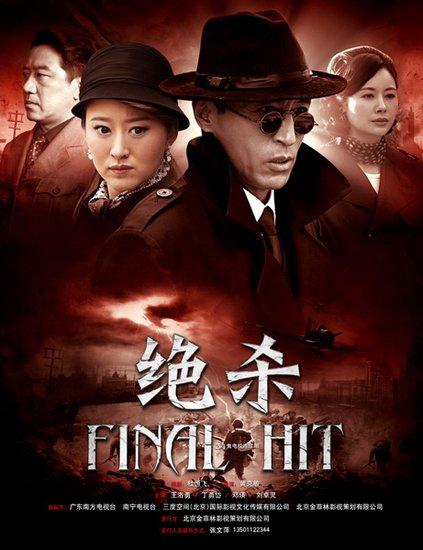 王洛勇领衔《绝杀》 重庆影视频道正在热播
