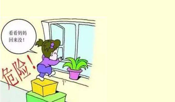 图说・窗边的危险 有娃在家莫粗心