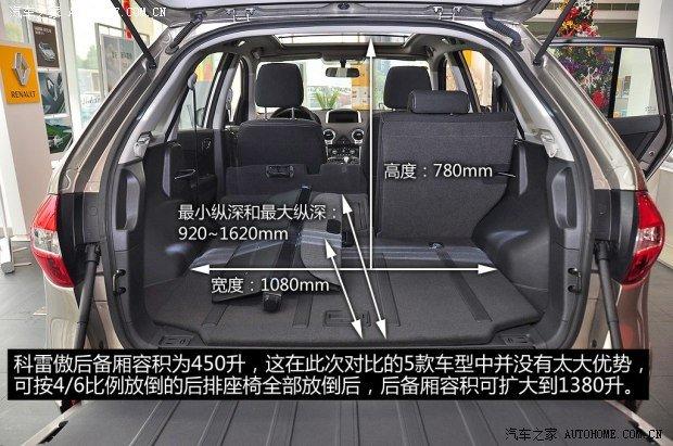 雷诺雷诺科雷傲2014款 2.5L 两驱舒适版