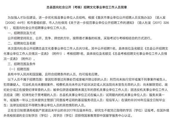 重庆事业单位公招182人