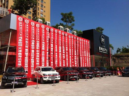 进口汽车销售更规范 重庆昊珅销售店开业