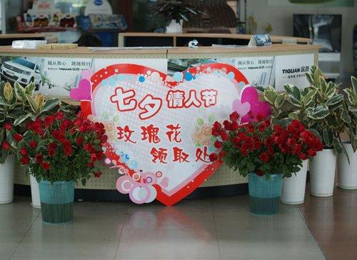 博众汽车免费送玫瑰花 为您装扮浪漫七夕