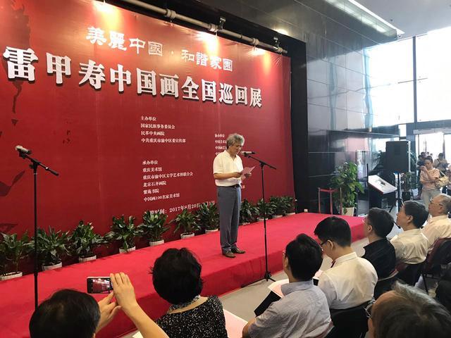 雷甲寿中国画全国巡回展在重庆美术馆开幕