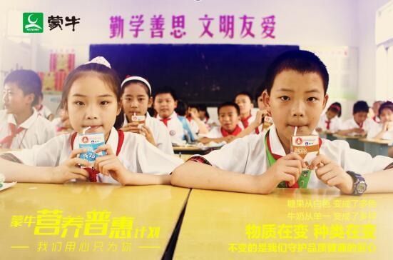 """蒙牛营养普惠计划走进巫山县特殊学校 品质牛奶助力""""少年强"""""""