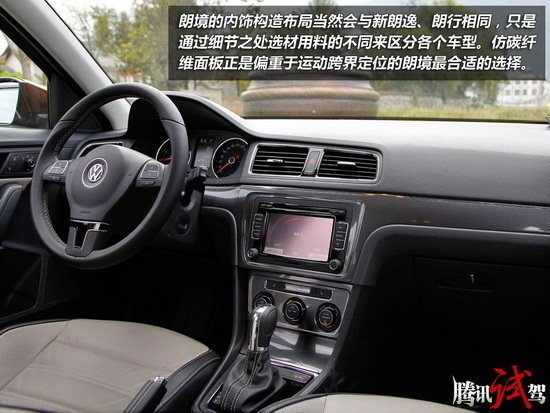 腾讯试驾上海大众跨界车朗境 追逐自由