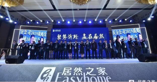 万众聚焦 实力发声:居然之家十店联招 1000余家居大咖齐聚重庆