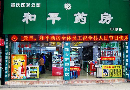 重庆和平药房彭水医药有限责任公司中心店