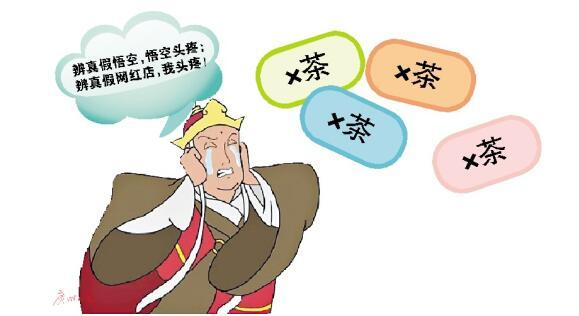 网红奶茶店成山寨重灾区 维权取证难成本高赔偿低