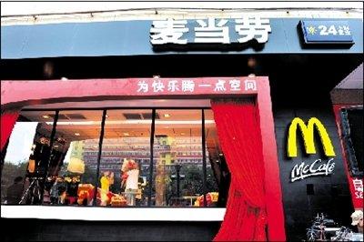 """洋快餐再钻""""中国标准""""空子"""