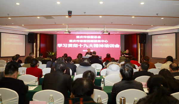 重庆市慈善总会:把十九大精神落实在重庆慈善事业发展上
