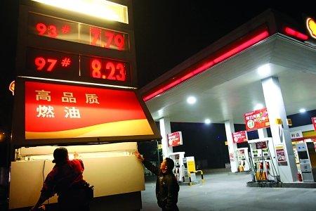 油价今起上调 93号汽油每升涨0.24元达7.79元