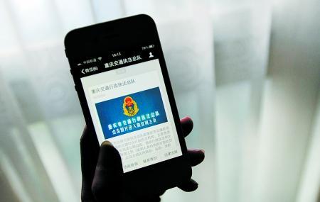重庆交通执法总队公众号上线 可查高速路违章