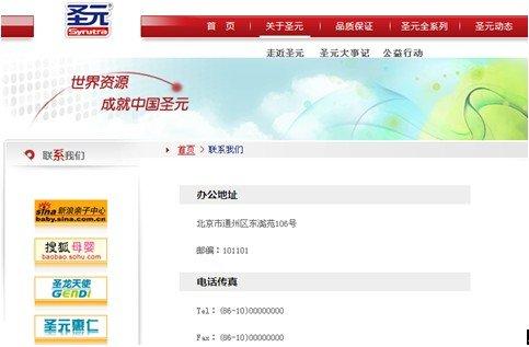 圣元网站联系电话变8个0 7诚网友表示不会冉买