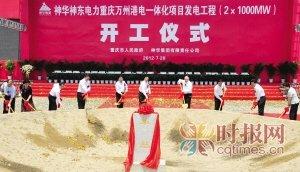 神华集团万州港电一体化项目开工