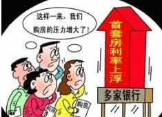 重庆首套房贷利率普涨 相隔1个月多掏12万