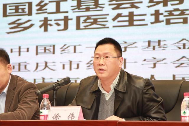 中国红十字基金会为我市百名乡村医生开展培训