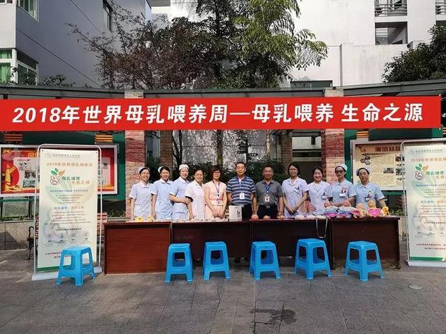 """""""母乳哺育,生命之源"""" ——渝北区人民医院开展第27个母乳喂养周活动"""