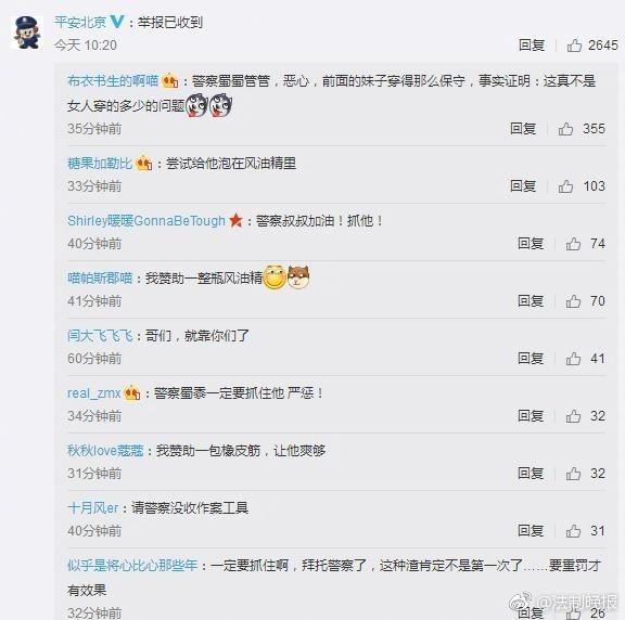 曝北京地铁一男子掏生殖器猥亵前面女子 表情淡定
