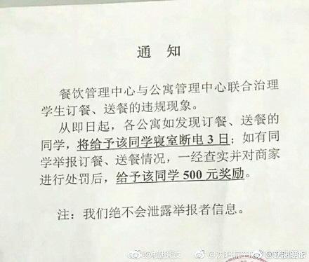 高校禁止学生叫外卖: 违者断电3天 举报者奖500元