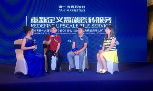"""2017简一大理石瓷砖""""肖氏服务法1.0""""发布"""