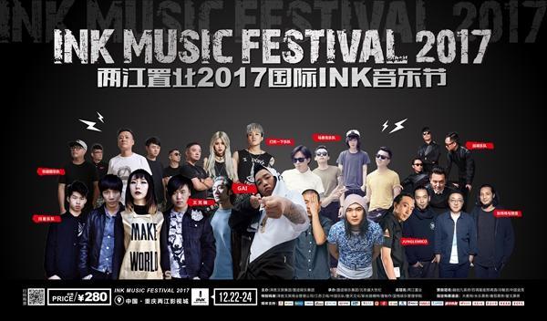 大咖云集!2017国际INK音乐节点燃寒冬