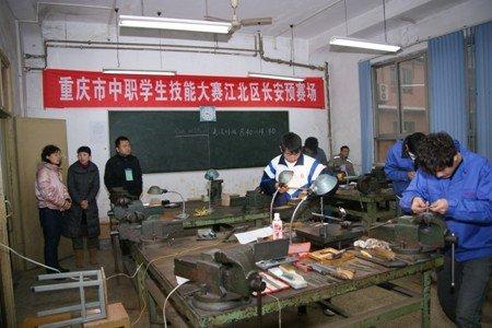 重庆市中职学生技能大赛隆重举行