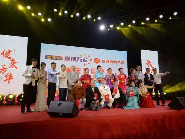 爱传万家首届歌唱大赛重庆赛区落幕 4名选手将参加全国总决赛