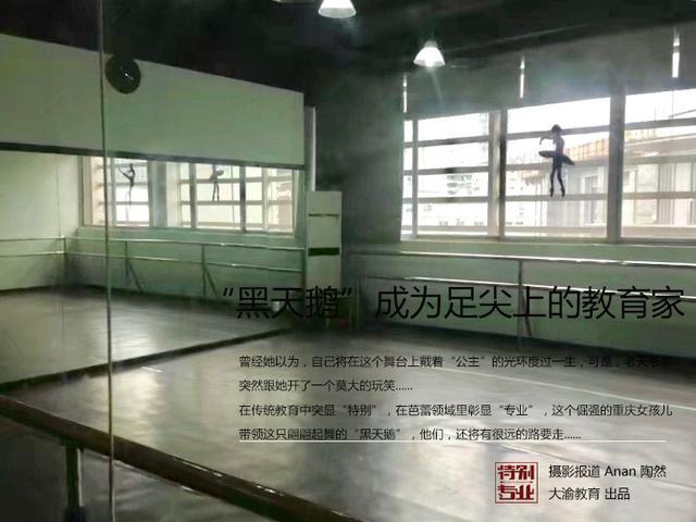 """【特别专业NO.14】重庆女孩儿华丽转身 """"黑天鹅""""成为足尖上的教育家"""