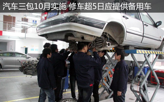 汽车三包10月实施 修车超5日应提供备用车