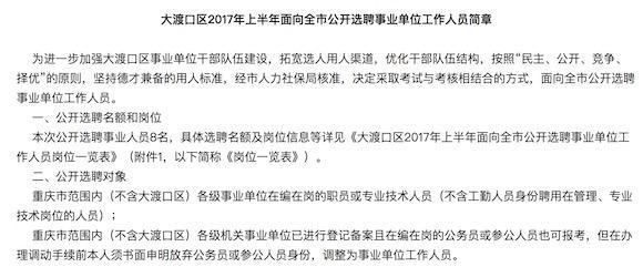 重庆招聘64名公务员 将4月中下旬报名