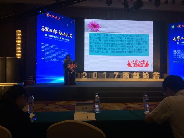 重庆市慈善总会联合主办西部论善(2017)活动