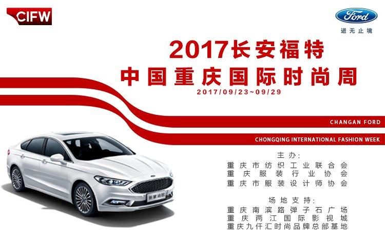 2017中国重庆国际时尚周即将开启