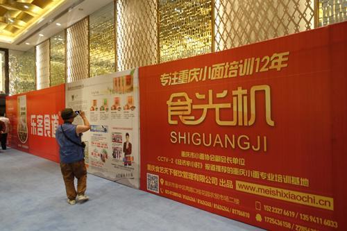重庆小面排行榜_大渡口区将建设重庆小面产业园