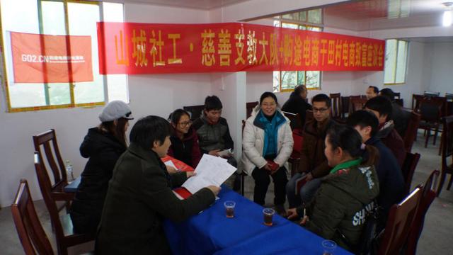 慈善总会志愿者总队支教大队携购途电商学院为干田村村民开展知识扶贫