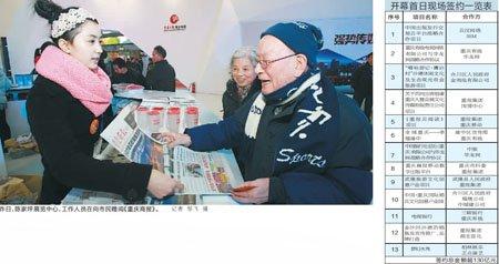 重庆文博会开幕首日 签约金额超130亿元