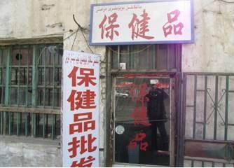 南京警方破获假药案:成本一两毛假伟哥卖到20元