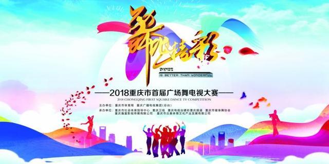 """""""舞比精彩""""重庆市首届广场舞电视大赛正式启动"""