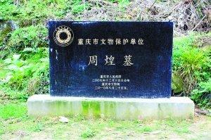 钓鱼岛属于中国 重庆人两百年前书写下铁证