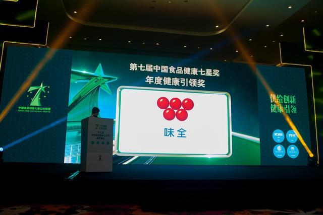 味全频获业界认可,引领中国冷藏饮品健康高端市场