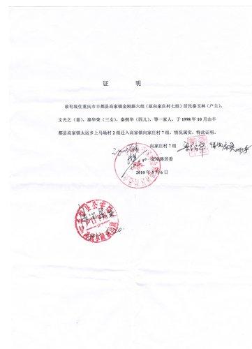 只有居委会开出来的居住证明,没有租房合同能不能办居住证图片