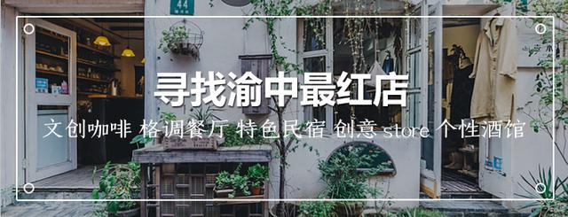 重庆这间有70年历史的工厂迎来逆袭 变身诗人酒馆成为新网红